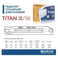 Радиаторы секционные биметаллические TITAN 500/96