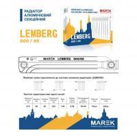 Радиаторы секционные алюминиевые LEMBERG 500/96